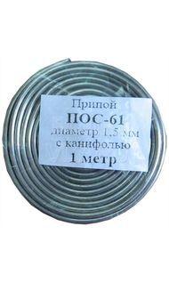 Припой с канифолью спираль 1,5мм 1м
